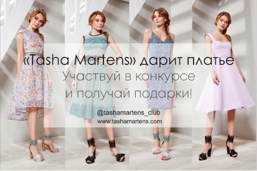 Конкурс от Tasha Martens