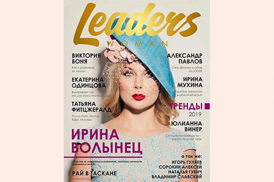 Презентация журнала Leaders Woman