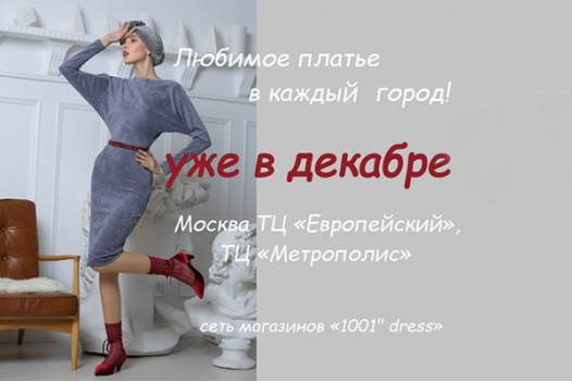 Любимые платья в каждый город!